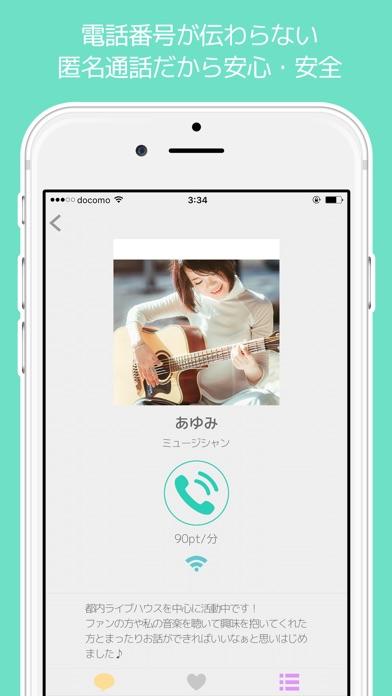 CALLme - ドキドキ生声トークアプリのおすすめ画像4