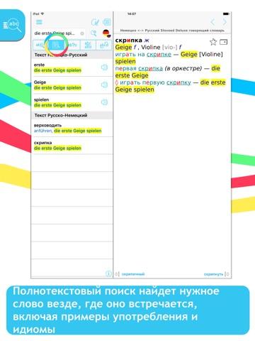 Словари Slovoed Скриншоты9