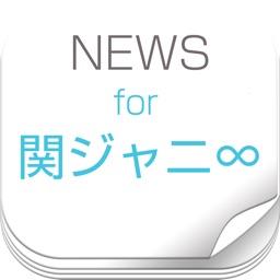 かんじゃに速報 :ニュースまとめ for 関ジャニ∞