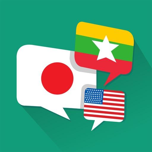 ミャンマー単語帳 Free