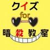 マニアッククイズ for 暗殺教室