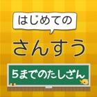 はじめてのさんすう【5までのたしざん】 icon