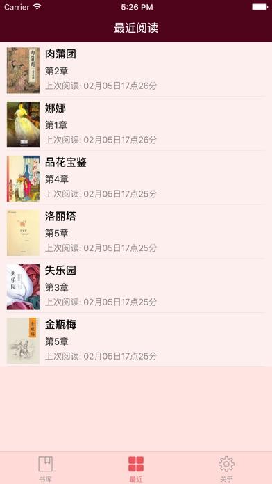 中外禁书精选+金瓶梅-(有声+离线+听书)屏幕截圖3