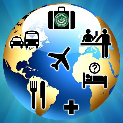 عبارات تستخدم في السفر