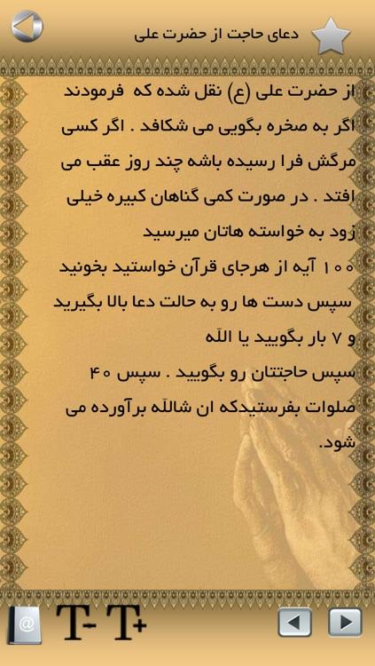 دعاهای رسیدن به حاجات screenshot-3