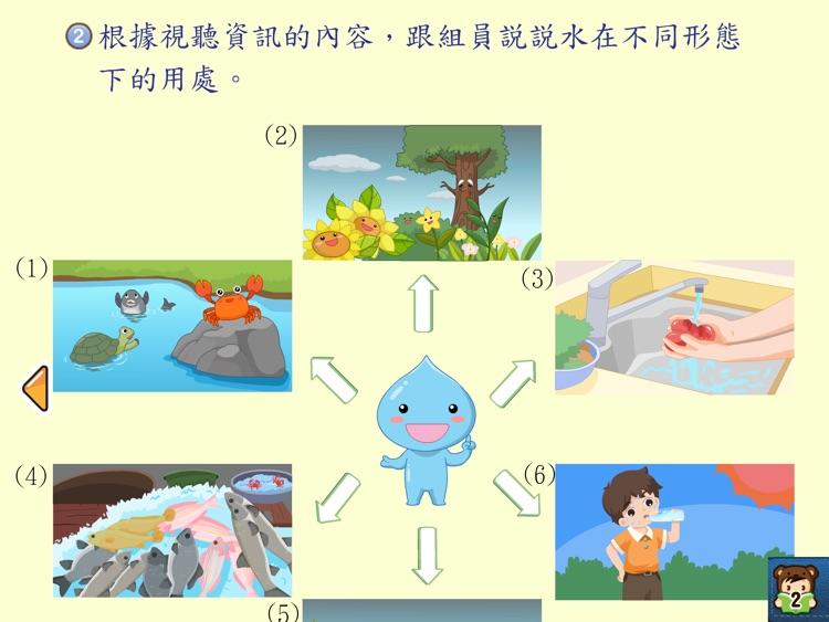 共享中國語文小二-家用版 screenshot-4