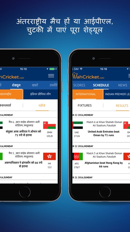 Wah Cricket : Latest News