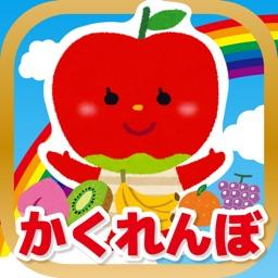果物のかくれんぼ-幼児・赤ちゃん・子どものための知育アプリ