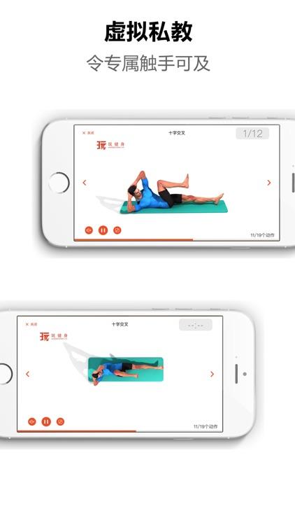 玩健身 screenshot-3
