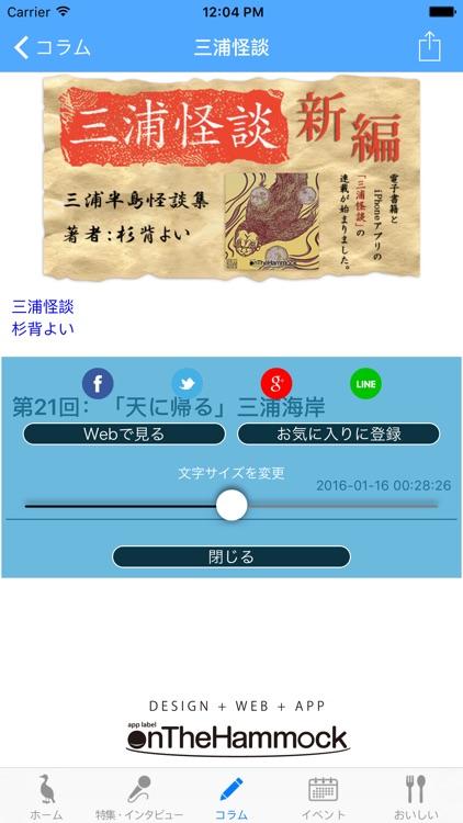ミサキファンクラブ screenshot-3