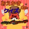 クイズ de おえかき for 妖怪ウォッチver
