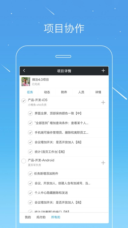 微洽-移动办公、CRM、项目协作 screenshot-3