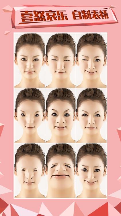 Face Booth - Make Snap Heads Fat,Old Emoji Upload screenshot-4
