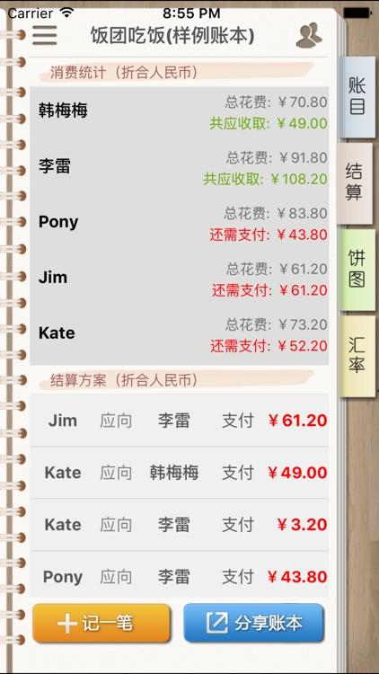 AA账本 screenshot-1