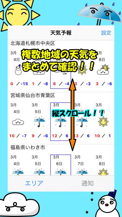 シンプル!天気あぷりのおすすめ画像1