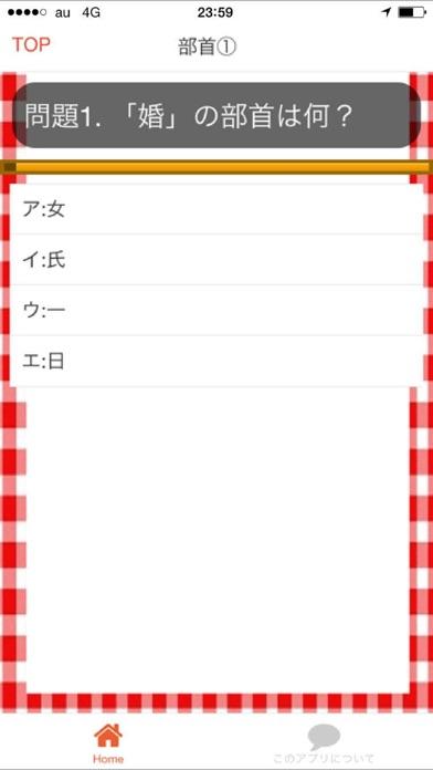 漢字検定4級 100問 過去問題集2016スクリーンショット3