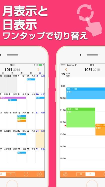 Ucカレンダー見やすい シンプルで人気のスケジュール帳 screenshot-4