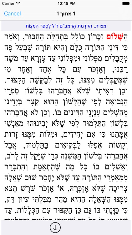 Esh Rambam אש רמבם screenshot-3