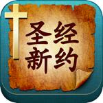 新约圣经中文版标准国语朗读HD 基督教之家基督徒电台双语阅读中英对照