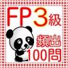 FP3級 過去問100問 2016