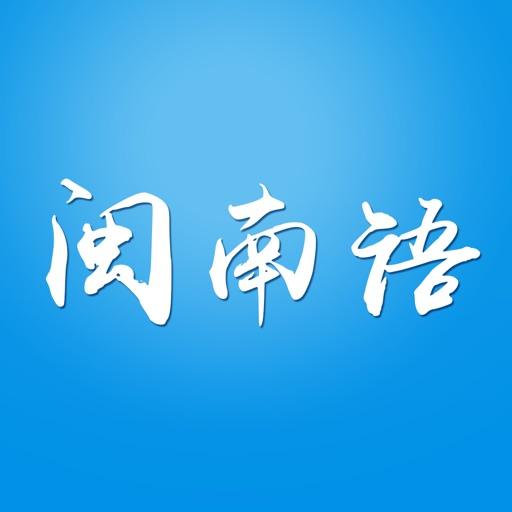 闽南语学习-闽南游、台湾话台语方言