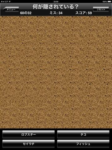 魔法の眼立体クイズのおすすめ画像2