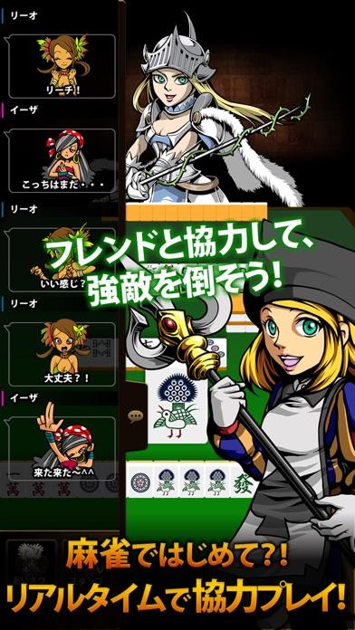 麻雀の女神 - 全国の雀士と協力マルチプレイできるマージャンゲームスクリーンショット3