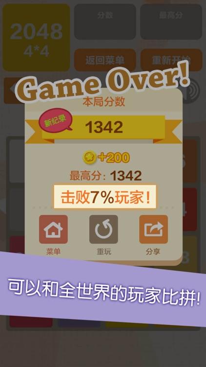 新2048—挑战最百变数字方块小游戏 screenshot-3