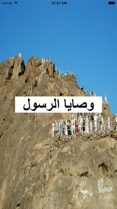 وصايا الرسول محمد رسول الله - Muhammad Recommandationsلقطة شاشة1