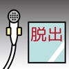 脱出ゲーム 〜風呂場からの脱出〜 - iPadアプリ