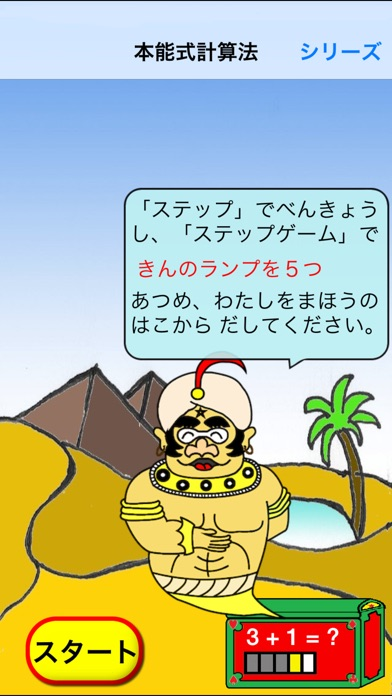 たす・ひくスクリーンショット1