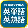 河合塾マナビス英単語・英熟語