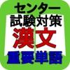 センター試験 漢文重要単語集 - iPadアプリ