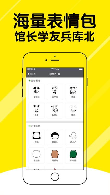 斗图 - 轻松制作GIF动态图片表情包for微信、QQ,制作表情工厂,聊天斗图神器