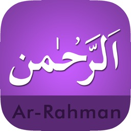Surah Rahman-With Mp3 Audio And Different Language Translation
