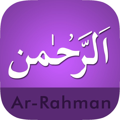 Surah Rahman-With Mp3 Audio And Different Language Translation