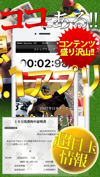 競馬予想アプリ・重賞 買い目情報スクリーンショット2