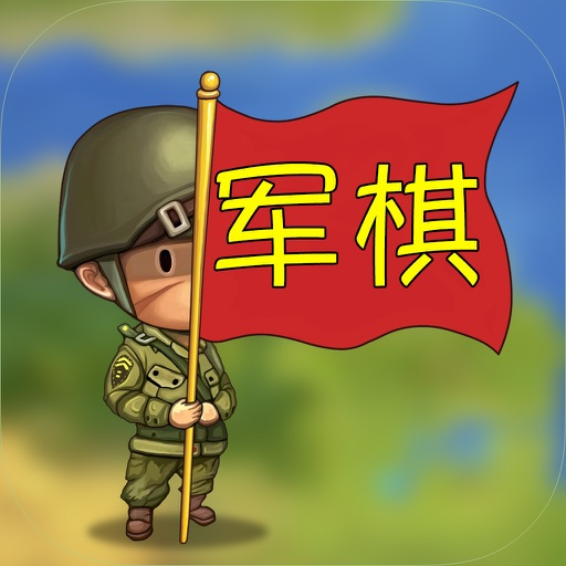 军棋大战HD for 中国军棋、军棋游戏、军棋专家