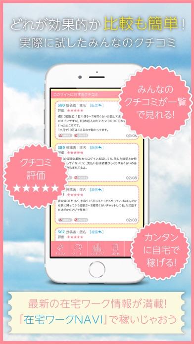 在宅ワークnavi - おうちでコツコツ稼げる副業情報を共有するアプリスクリーンショット3
