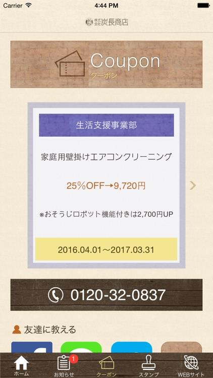 株式会社炭長商店 screenshot-4