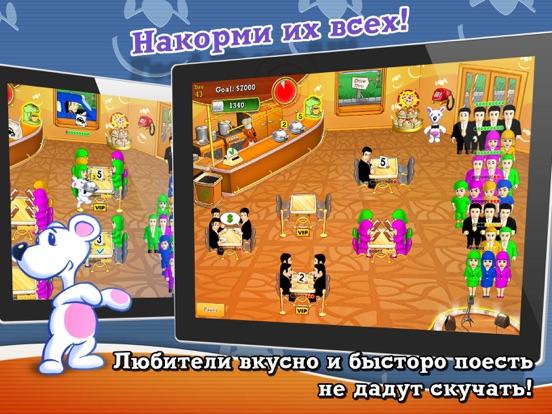 Скачать игру Обеденный Переполох HD (Full)