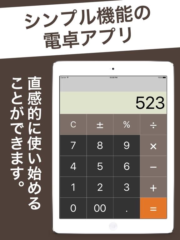 電卓 - 無料の iPad用 計算機のおすすめ画像1