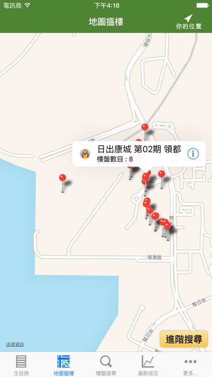 康城物業 - 專注經營.康城峻瀅 screenshot-3