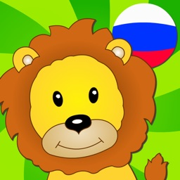 Circus Russian for kids beginners and adults Free - Learning Russian language by fun vocabulary games!