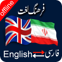 Persian to English & English to Persian Dictionary