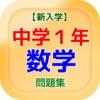 【新入学】中学1年『数学』問題集 - iPhoneアプリ