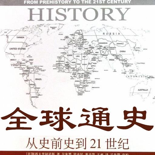 全球通史(全本)-斯塔夫里阿诺斯的涵盖了政治、经济、军事、文化、教育、宗教、科学技术等各个方面包含希腊罗马文明、印度文明、中国文明的世界历史在线阅读器电子书