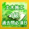手軽に復習・1級土木施工管理技士・過去問【必須B】
