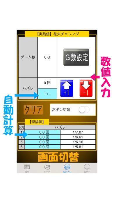 パチスロ「HANABI」フラグカウンターのスクリーンショット4