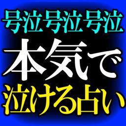 本気で泣ける占い◆号泣号泣【マザー透視】